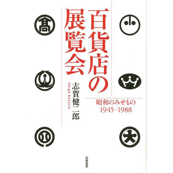 百貨店の展覧会 昭和のみせもの1945-1988/志賀健二郎