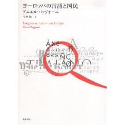 ヨーロッパの言語と国民/ダニエル・バッジオーニ/今井勉