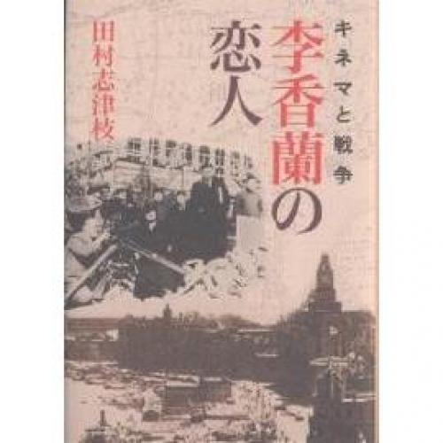 李香蘭の恋人 キネマと戦争/田村志津枝