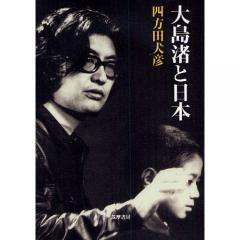 大島渚と日本/四方田犬彦