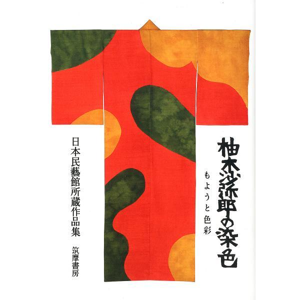 柚木沙弥郎の染色 もようと色彩 日本民藝館所蔵作品集/柚木沙弥郎