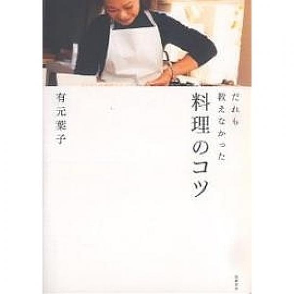 だれも教えなかった料理のコツ/有元葉子/レシピ
