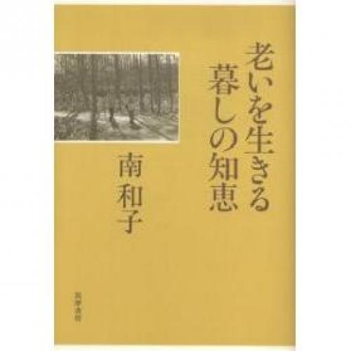 老いを生きる暮しの知恵/南和子