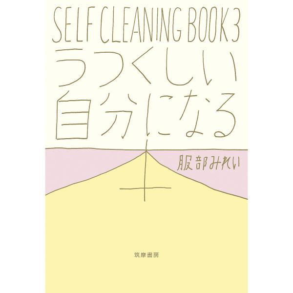 SELF CLEANING BOOK 3/服部みれい