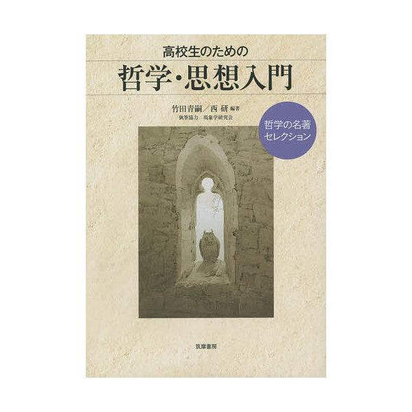 高校生のための哲学・思想入門 哲学の名著セレクション/竹田青嗣/西研