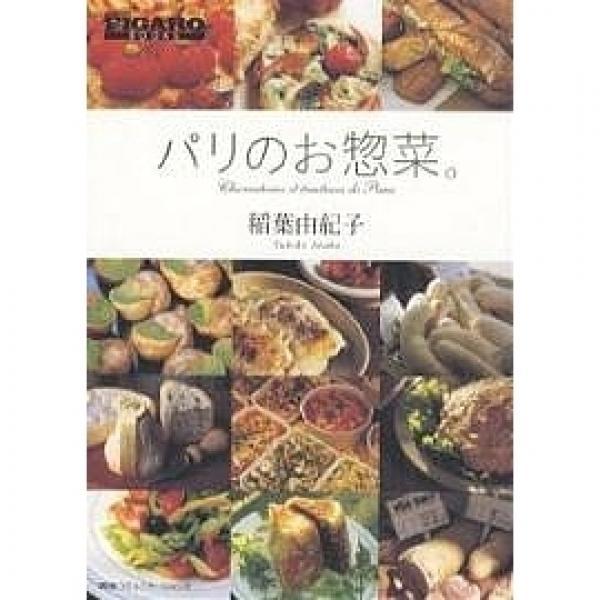 パリのお惣菜。/稲葉由紀子