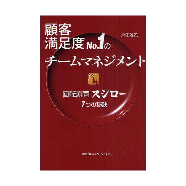 顧客満足度No.1のチームマネジメント 回転寿司スシロー7つの秘訣/永田雅乙