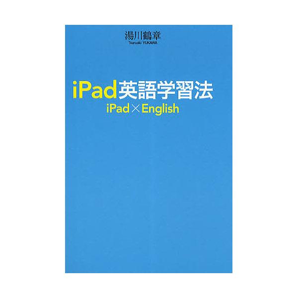 iPad英語学習法 iPad×English/湯川鶴章