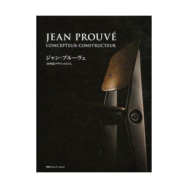 ジャン・プルーヴェ 20世紀デザインの巨人/ジャン・プルーヴェ/ペン編集部