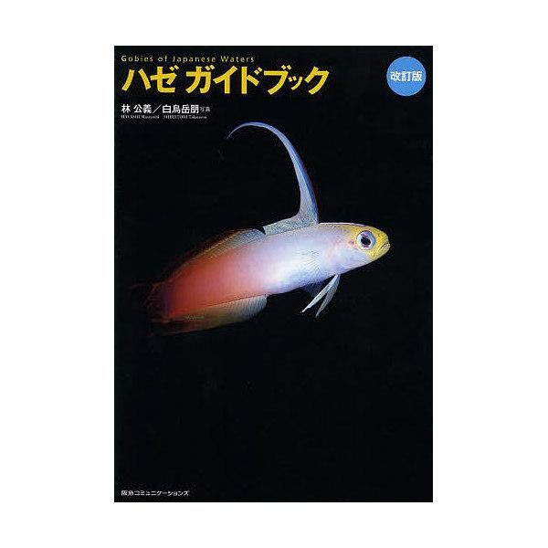 ハゼガイドブック/林公義/白鳥岳朋