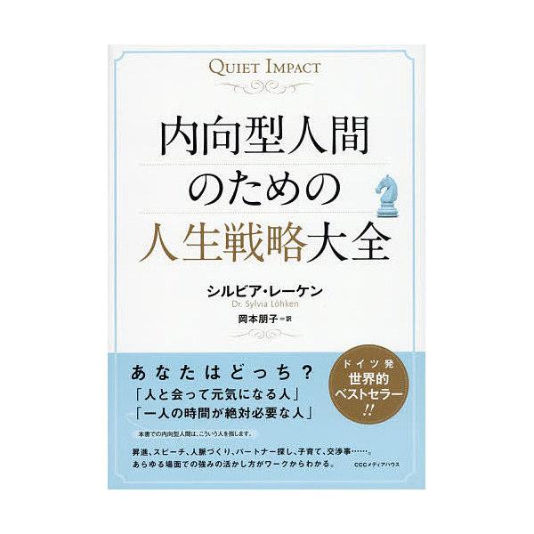 内向型人間のための人生戦略大全 QUIET IMPACT/シルビア・レーケン/岡本朋子