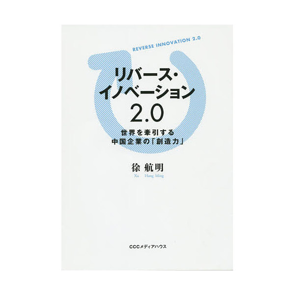 リバース・イノベーション2.0 世界を牽引する中国企業の「創造力」/徐航明