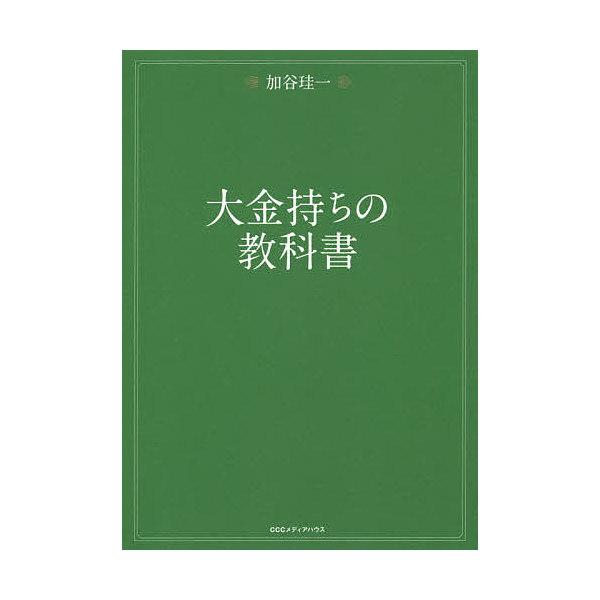 大金持ちの教科書/加谷珪一
