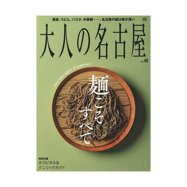 大人の名古屋 vol.40/旅行