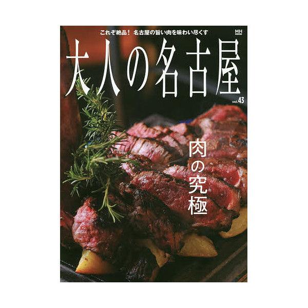 大人の名古屋 vol.43/旅行
