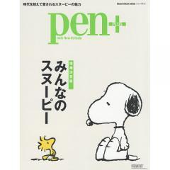 pen+ みんなのスヌーピー 増補決定版