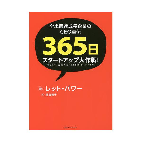 全米最速成長企業のCEO直伝365日スタートアップ大作戦!/レット・パワー/前田雅子