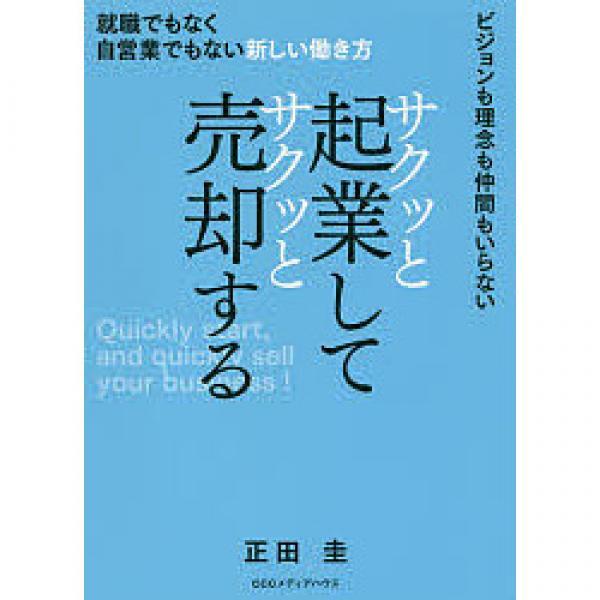 サクッと起業してサクッと売却する 就職でもなく自営業でもない新しい働き方/正田圭