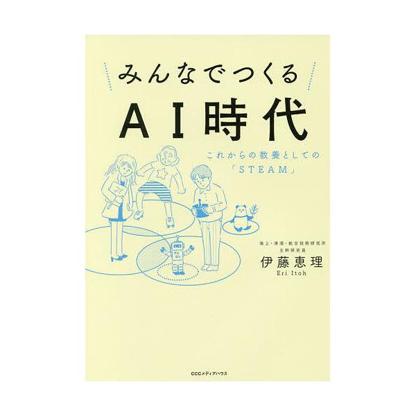 みんなでつくるAI時代 これからの教養としての「STEAM」/伊藤恵理