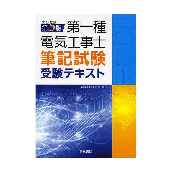 第一種電気工事士筆記試験受験テキスト/電気工事士問題研究会