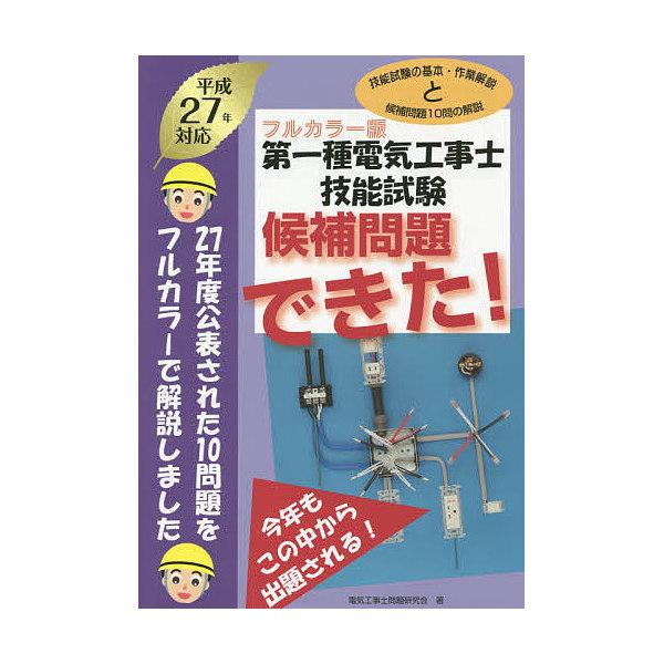 第一種電気工事士技能試験候補問題できた! フルカラー版 平成27年対応/電気工事士問題研究会