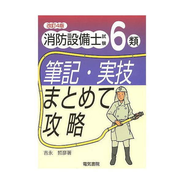 消防設備士試験6類筆記・実技まとめて攻略/吉永哲彦