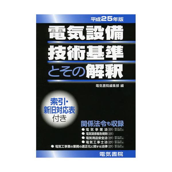 電気設備技術基準とその解釈 平成25年版/電気書院編集部