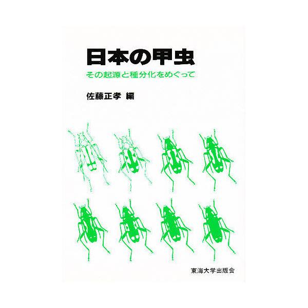 日本の甲虫 その起源と種分化をめぐって/佐藤正孝