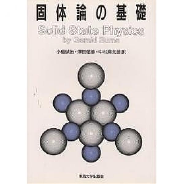 固体論の基礎/GeraldBurns/小島誠治