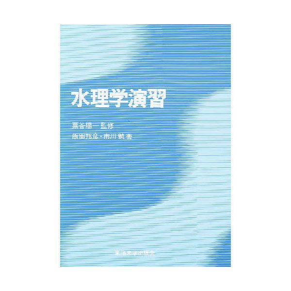 水理学演習/飯田邦彦/市川勉