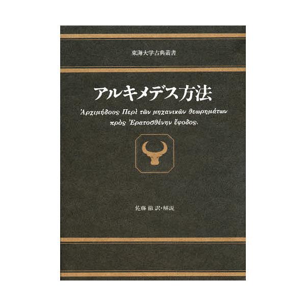 アルキメデス方法/アルキメデス/佐藤徹