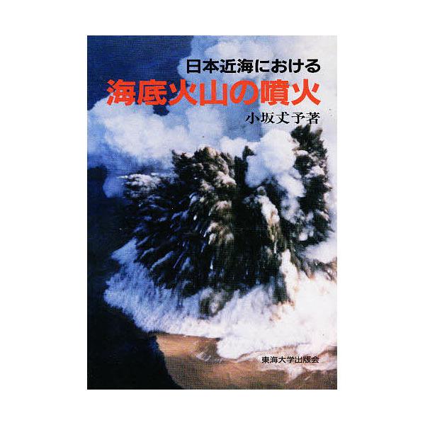 日本近海における海底火山の噴火/小坂丈予