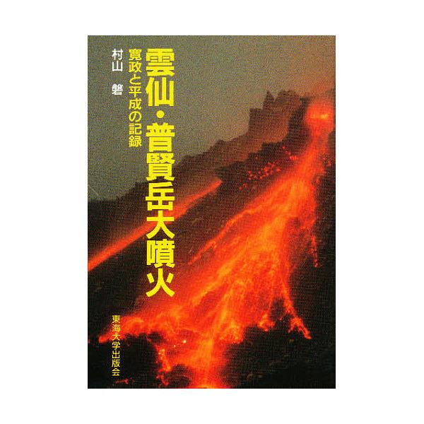 雲仙・普賢岳大噴火 寛政と平成の記録/村山磐