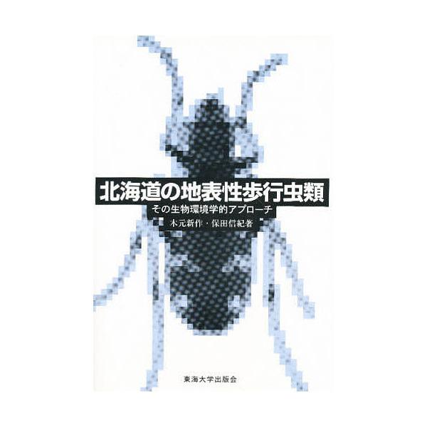 北海道の地表性歩行虫類 その生物環境学的アプローチ/木元新作/保田信紀