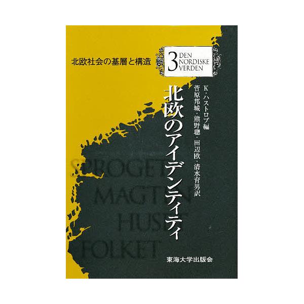 北欧社会の基層と構造 3/K.ハストロプ/菅原邦城