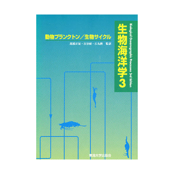 生物海洋学 3