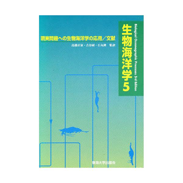 生物海洋学 5