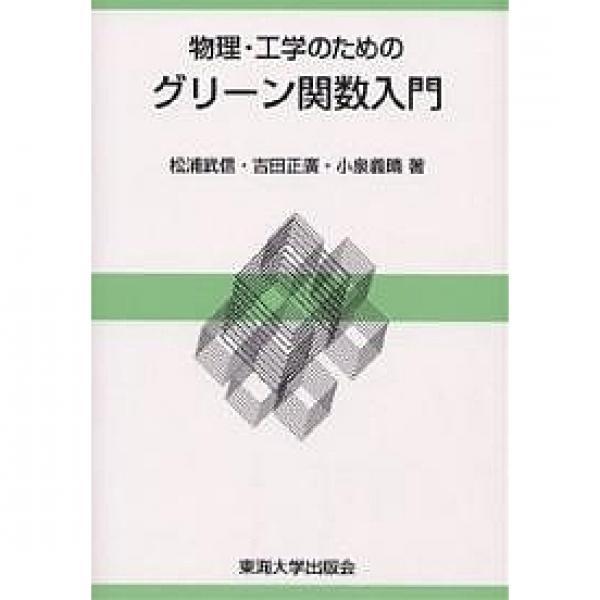 物理・工学のためのグリーン関数入門/松浦武信