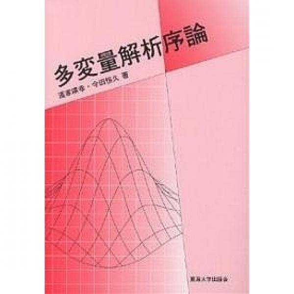 多変量解析序論/道家暎幸/今田恒久