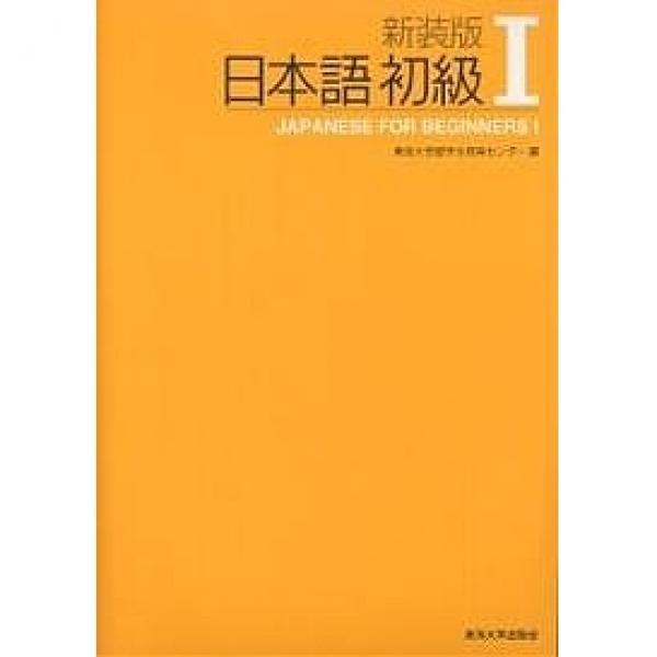 日本語初級 1 新装版/東海大学留学生教育センター