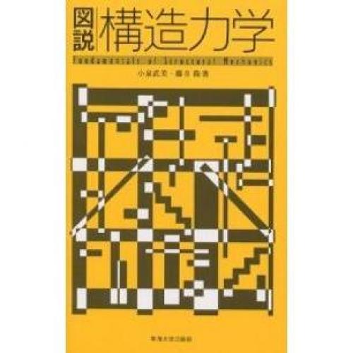 図説構造力学/小泉武美/藤井衛