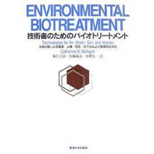 技術者のためのバイオトリートメント 生物分解による廃液・土壌・空気・地下水および廃棄物の浄化/CatherineN.Mulligan/福江正治
