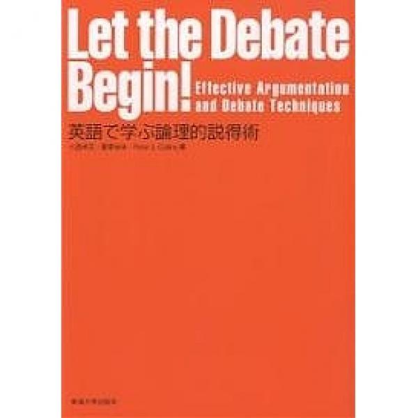Let the Debate Begin! Effective Argumentation and Debate Techniques 英語で学ぶ論理