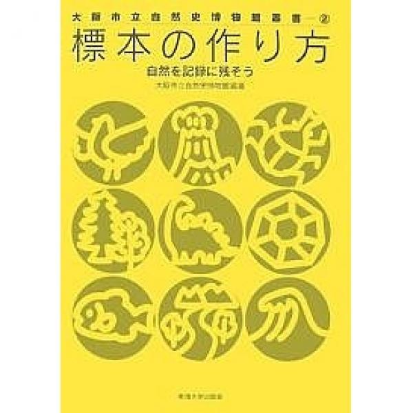 標本の作り方 自然を記録に残そう/大阪市立自然史博物館