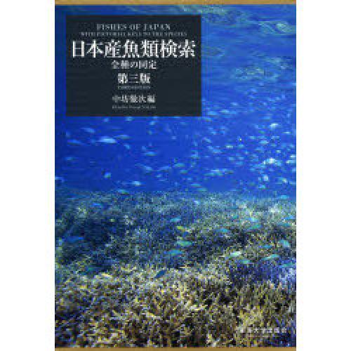 日本産魚類検索 全種の同定 第3版 3巻セット/中坊徹次