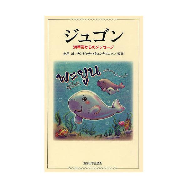 ジュゴン 海草帯からのメッセージ/土屋誠/カンジャナ・アドュンヤヌコソン