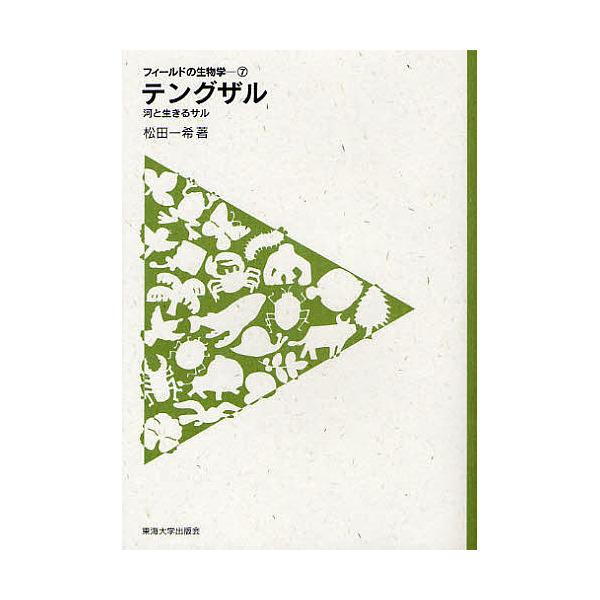 テングザル 河と生きるサル/松田一希