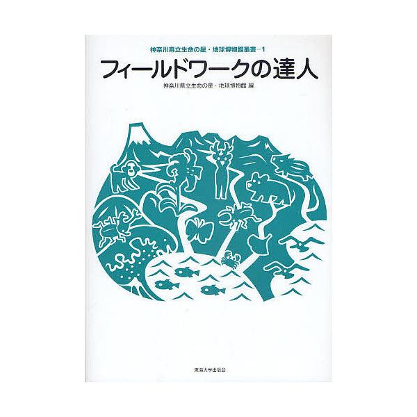 フィールドワークの達人/神奈川県立生命の星・地球博物館