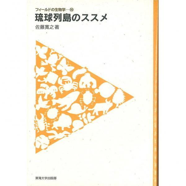 琉球列島のススメ 身近な魚の自然史研究/佐藤寛之