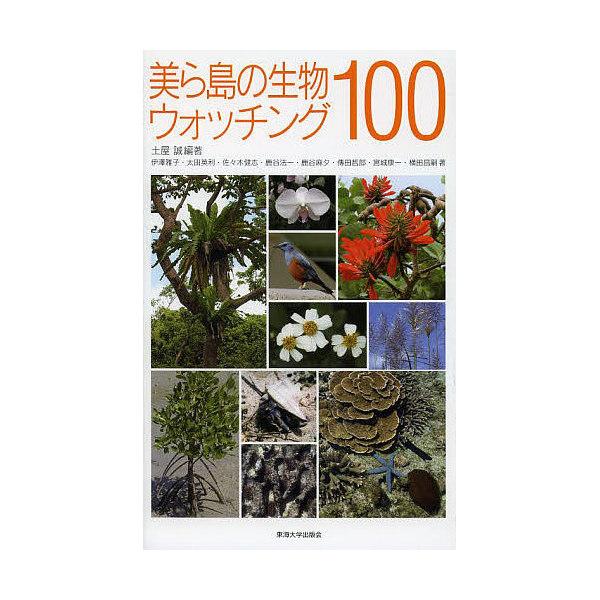 美ら島の生物ウォッチング100/土屋誠/伊澤雅子
